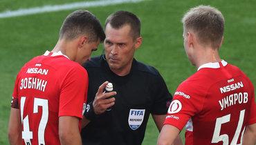 27июня. Москва. «Спартак»— «Уфа»— 0:0. После просмотра видео был отменен забитый мяч красно-белых.
