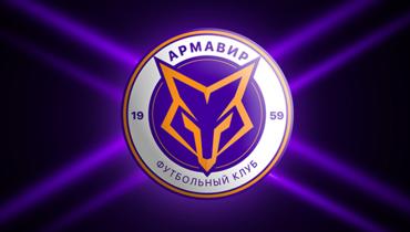 «Армавир» непрошел лицензирование ПФЛ