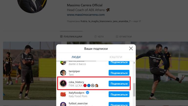 Instagram Массимо Карреры.