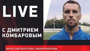 Кто победит: ЦСКА или «Спартак»? Live сДмитрием Комбаровым— в11.30
