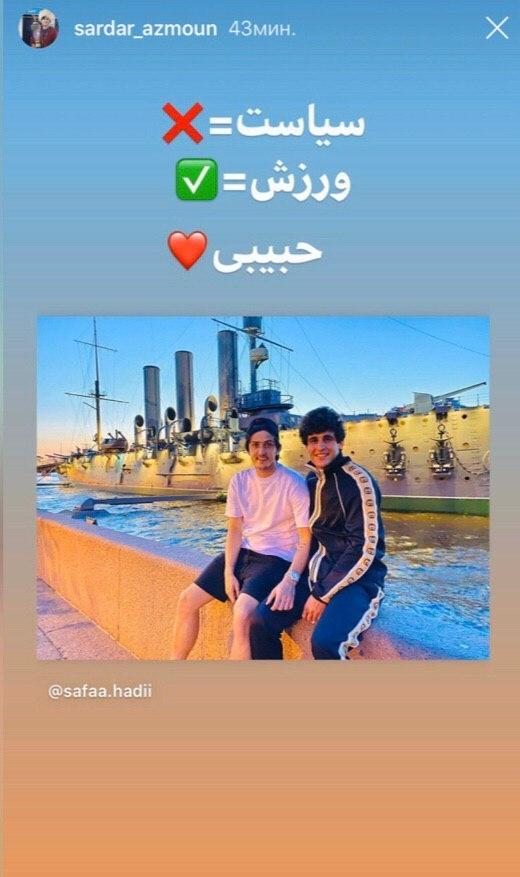 Сердлар Азмун иСафаа Хади. Фото Instagram.