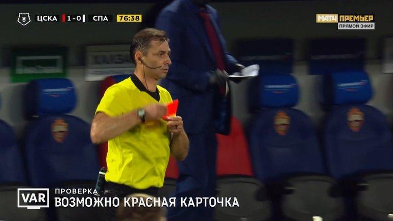 Алексей Еськов показывает Роману Зобнину красную карточку вместо желтой после просмотра эпизода. 4