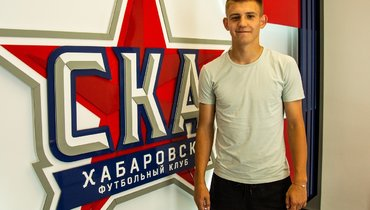 «СКА-Хабаровск» подписал контракт своспитанником клуба Иликом