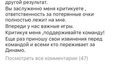 Защитник «Динамо» Морозов извинился заошибку вматче с «Уралом»