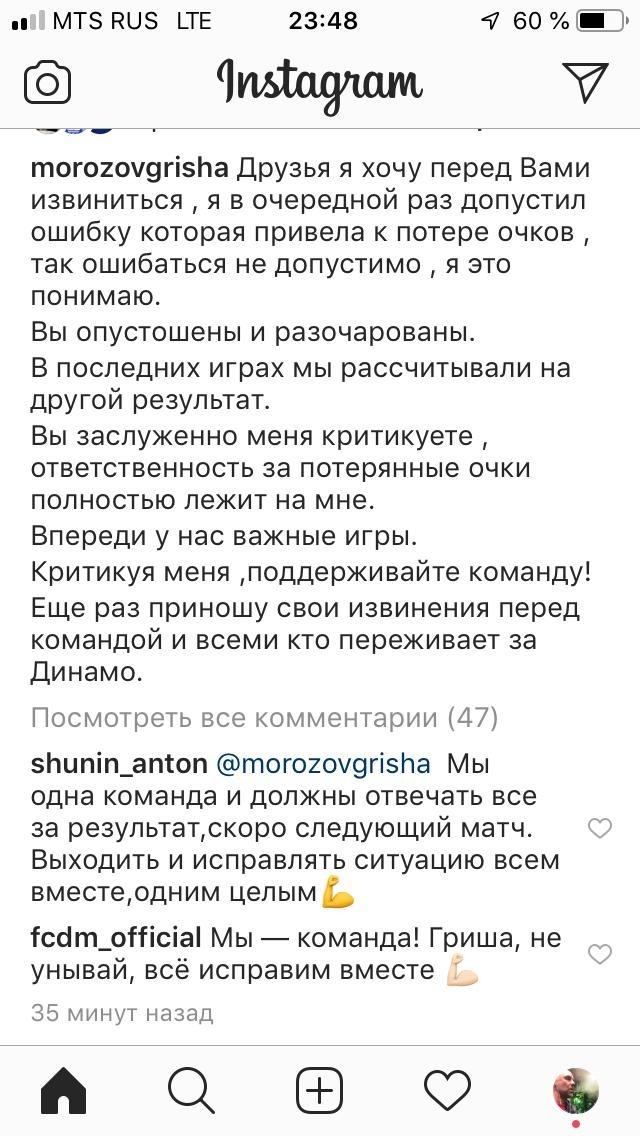 Запись Григория Морозова в Instagram.
