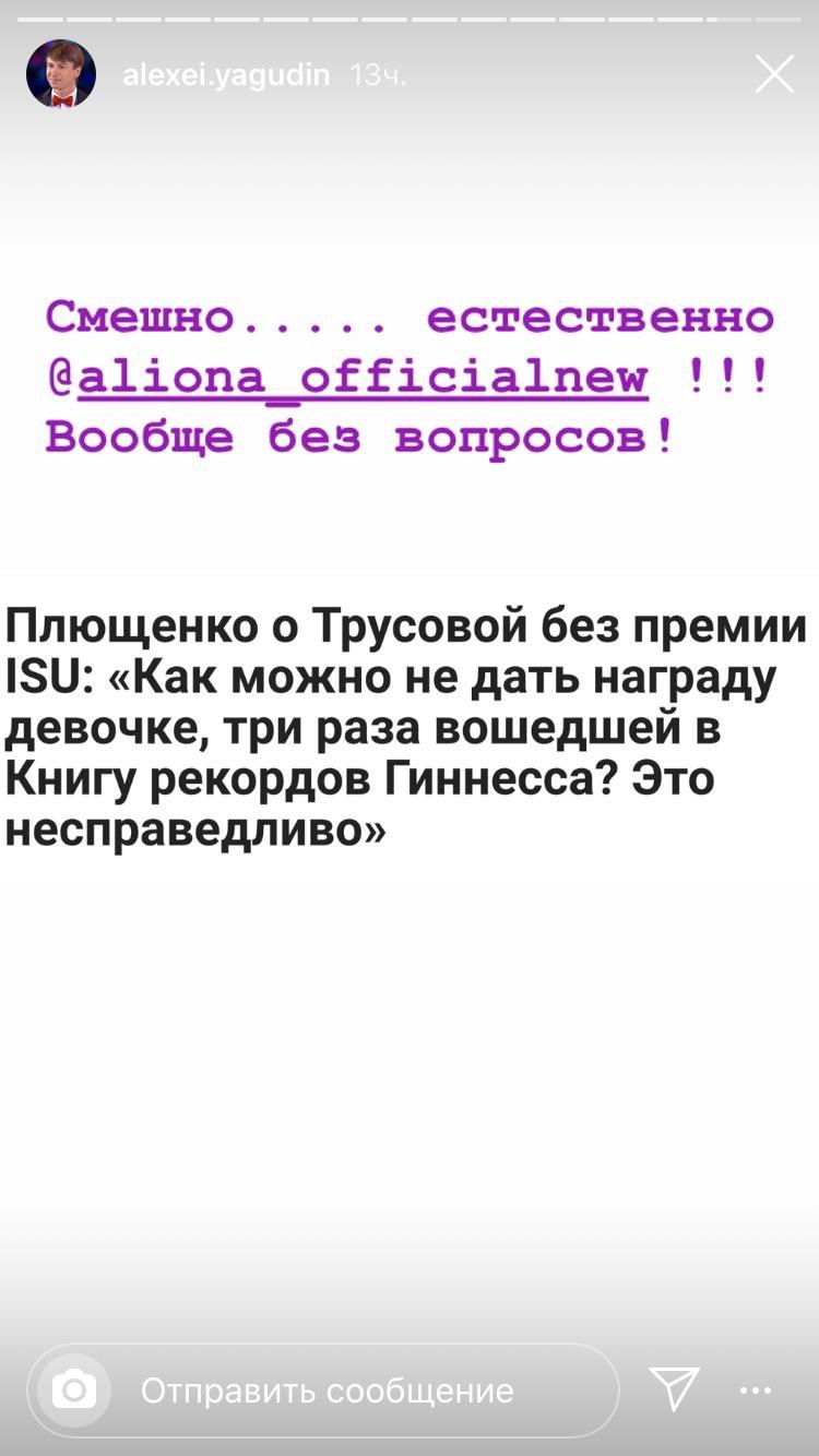 Stories Алексея Ягудина.