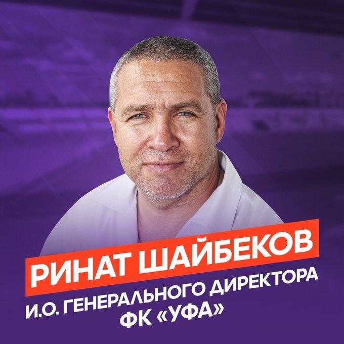 Ринат Шайбеков. Фото ФК «Уфа»