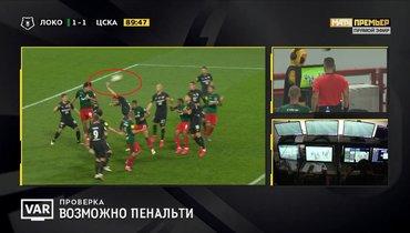«Локомотив»— ЦСКА: ВАР исправили вторую ошибку Турбина