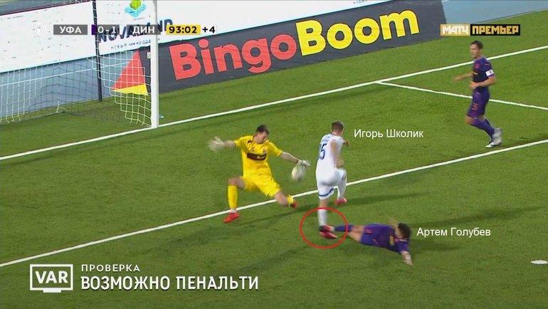 29-й тур. «Уфа»— «Динамо» (0:1).