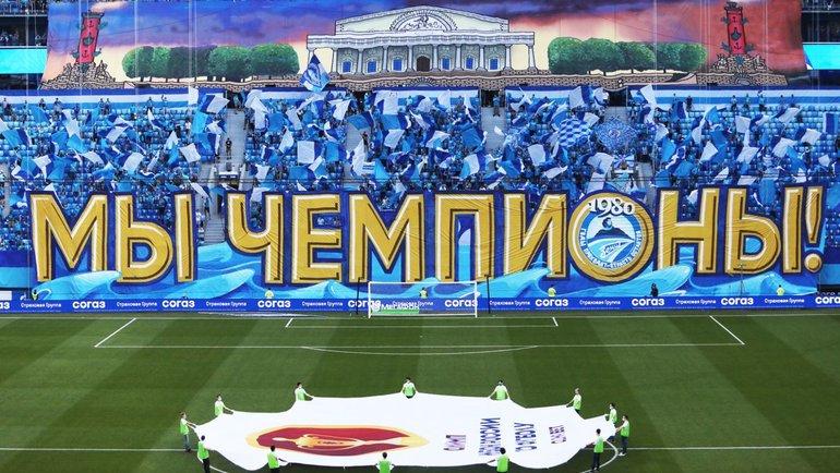 Баннер фанатов «Зенита». Фото ФК «Зенит»