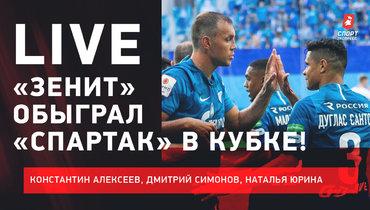 Чемпион России вшаге отКубка России.
