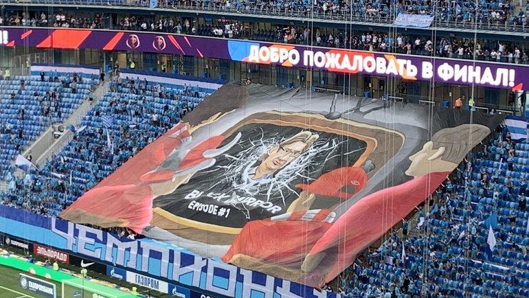 Баннер фанатов «Зенита», который появился навираже вконце полуфинала со «Спартаком».