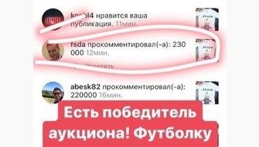 Футболка Ещенко была продана нааукционе за230 тысяч рублей