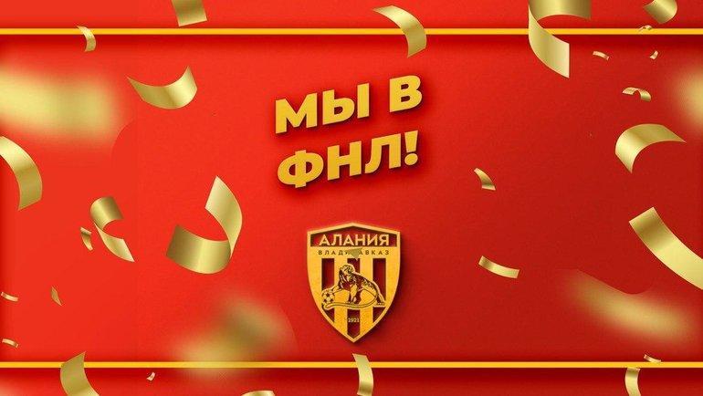 «Алания» сыграет вФНЛ. Фото ФК «Алания».