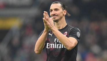 Ибрагимович просит 6 миллионов евро вгод. «Милан» предлагает 4