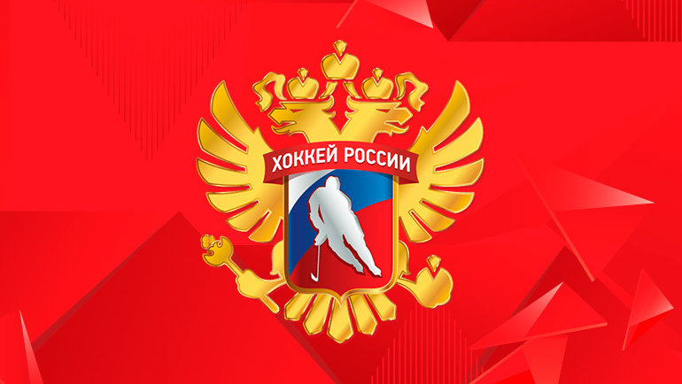 Федерация хоккея России. Фото ФХР.