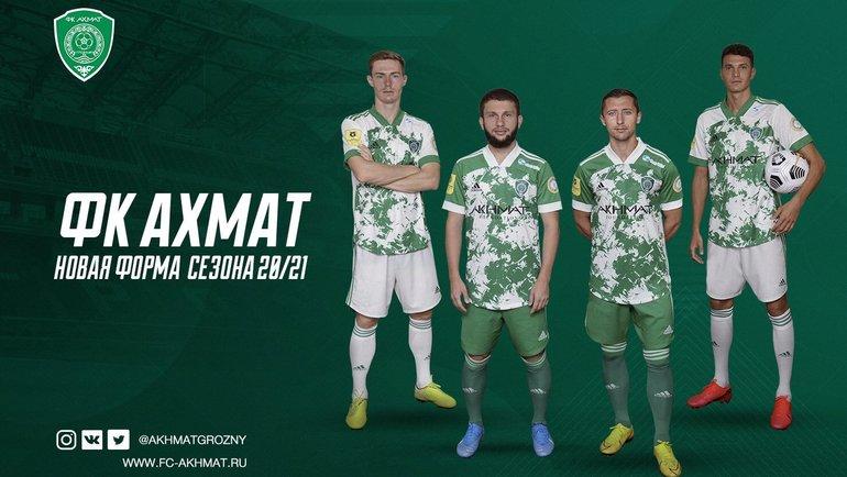 Новая форма «Ахмата». Фото ФК «Ахмат».
