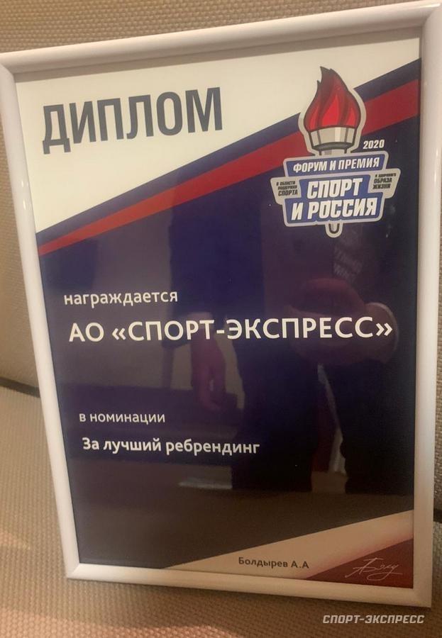 """Национальная премия «Спорт иРоссия» вноминации «Залучший ребрендинг». Фото """"СЭ"""""""
