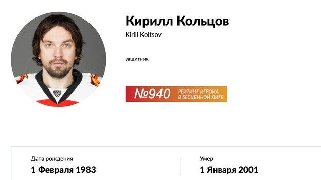 Профайлы игроков на сайте КХЛ.