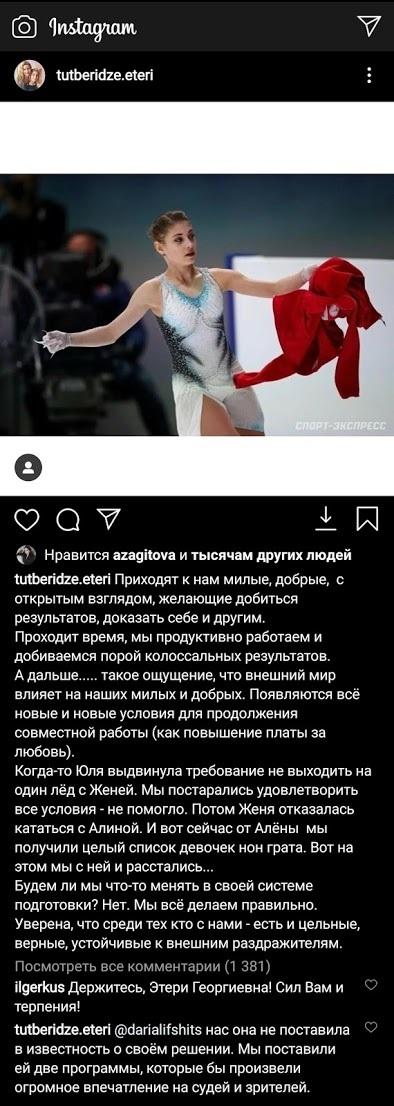Комментарий Геркуса. Фото Instagram.