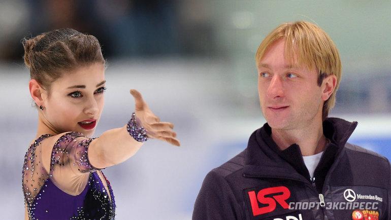 Алена Косторная иЕвгений Плющенко. Фото «СЭ»