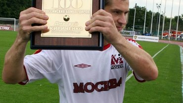 Дмитрий Кириченко: «Москва» всезоне-2005 была неслабее «Спартака»