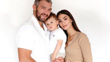 Александр Овечкин с женой и сыном.