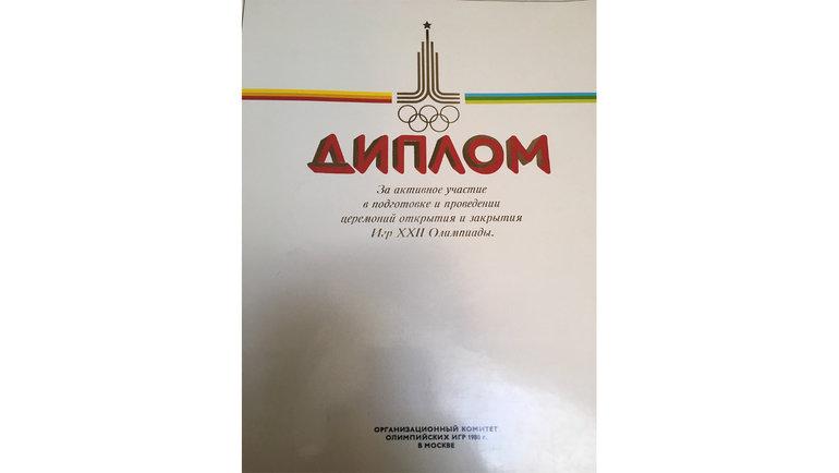 Диплом заучастие вцеремонии открытия изакрытия Олимпиады. Фото Архив Игоря Купермана