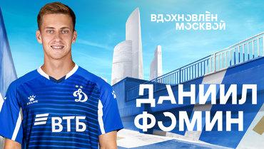 Фомин подписал пятилетний контракт с «Динамо»
