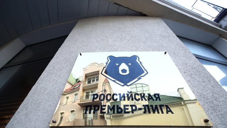 Тинькофф РПЛ.