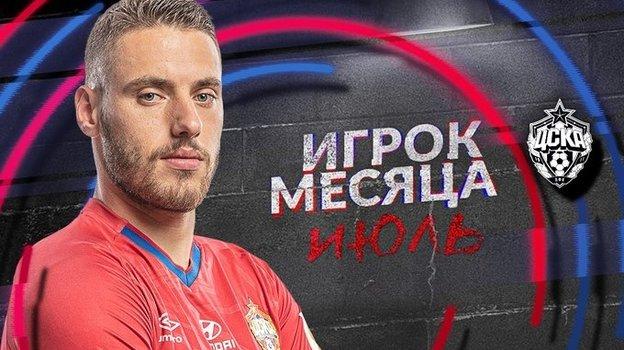 Никола Влашич. Фото ПФК ЦСКА