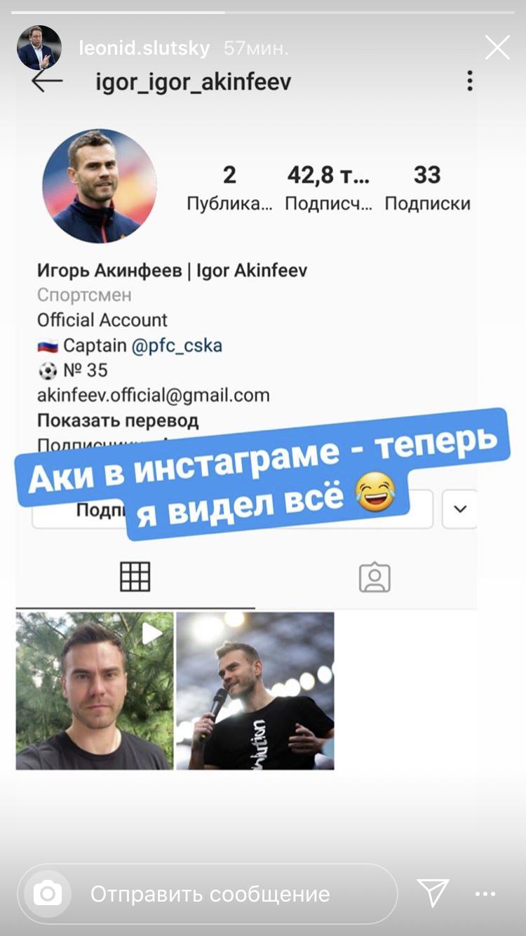 Реакция Леонида Слуцкого. Фото Instagram.