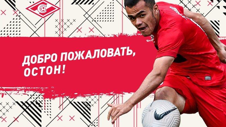 Остон Урунов стал игроком «Спартака». Фото ФК «Спартак»