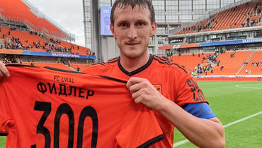 Фидлер получит должность в «Урал». Футболист завершил карьеру