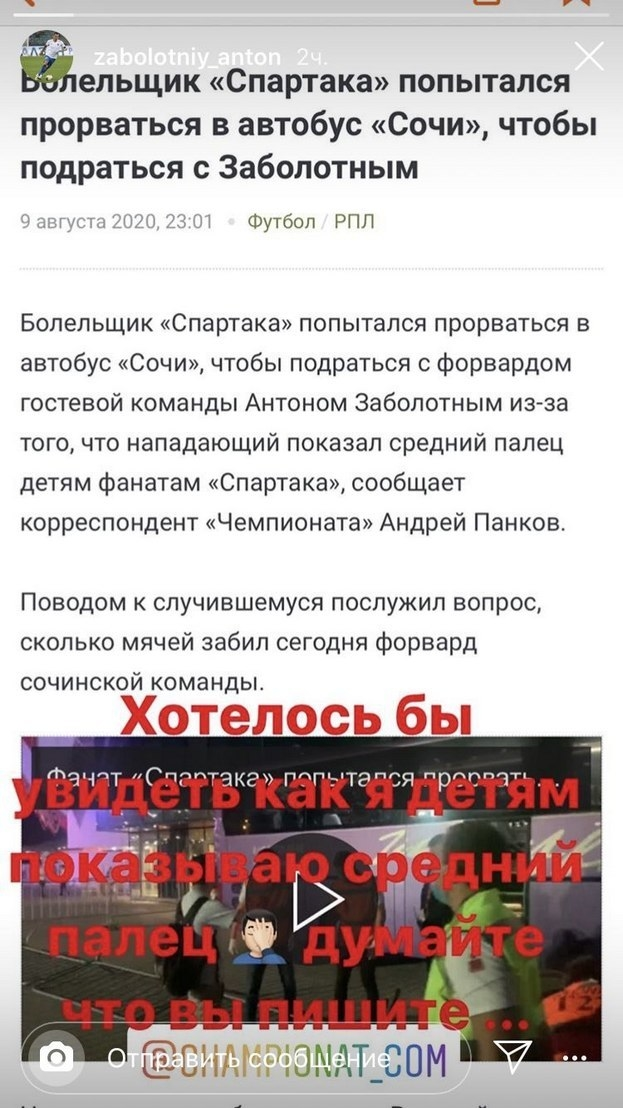 Сториз Антона Заболотного.
