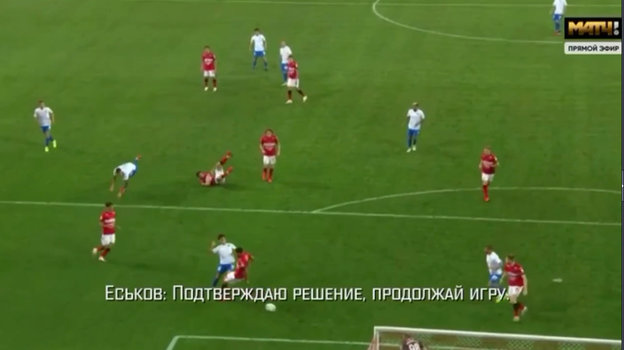 Казарцев иЕськов рассказали оскандальном пенальти вматче «Спартак»— «Сочи». Есть даже расшифровка ихпереговоров