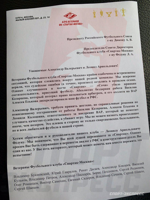 """Письмо совета ветеранов «Спартака». Фото """"СЭ"""""""