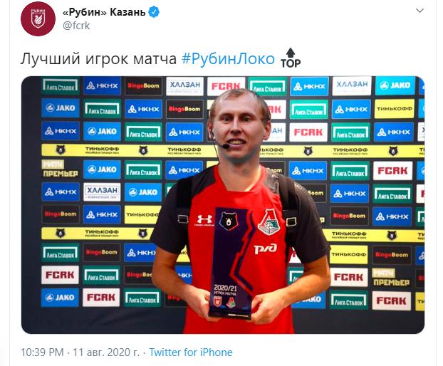 Арбитр Сергей Иванов вформе «Локомотива». Фото коллаж «Рубина»