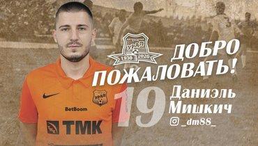 Мишкич перешел из «Оренбурга» в «Урал»