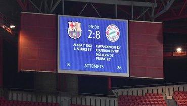 14августа. Лиссабон. «Барселона»— «Бавария»— 2:8. Итог матча натабло.