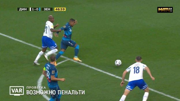 «Динамо»— «Зенит»: почему падение Малкома непривело кпенальти иудалению Каборе? Версия «СЭ»