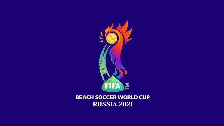 Эмблема ЧМ-2021. Фото FIFA.