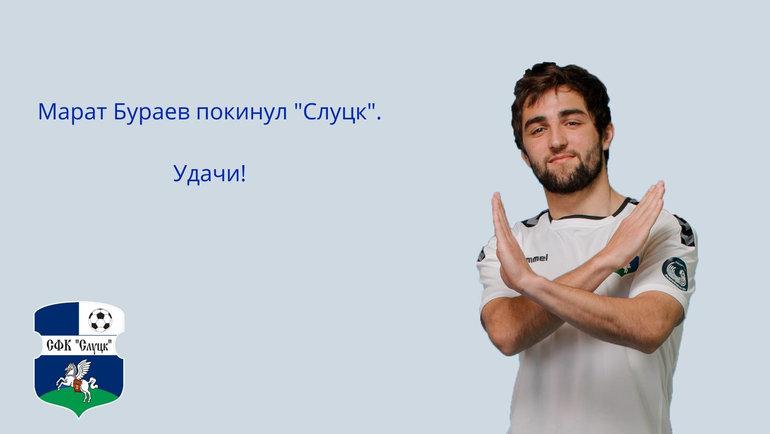 "Марат Бураев. Фото ФК ""Слуцк""."
