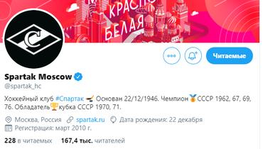 «Спартак» поставил черно-белый логотип вTwitter впамять оРжиге