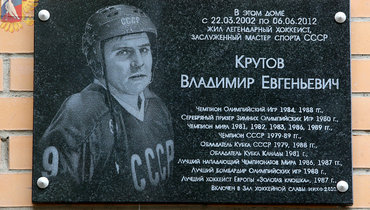 ВХимках открыли мемориальную доску Владимиру Крутову