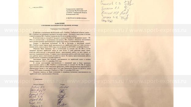 Письмо игроков «Тамбова».