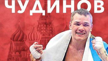 «50 на50». Хрюнов оценил шансы вбою Чудинов— Садик