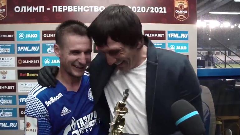 Андрей Малых и Дмитрий Андреев. Фото Twitter