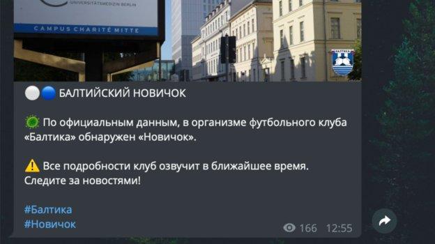 Скрин сTelegram-каналаФК «Балтика».