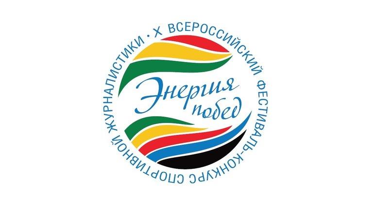 Всероссийский фестиваль-конкурс спортивной журналистики «Энергия побед».